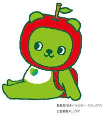 長野県PRキャラクター「アルクマ」