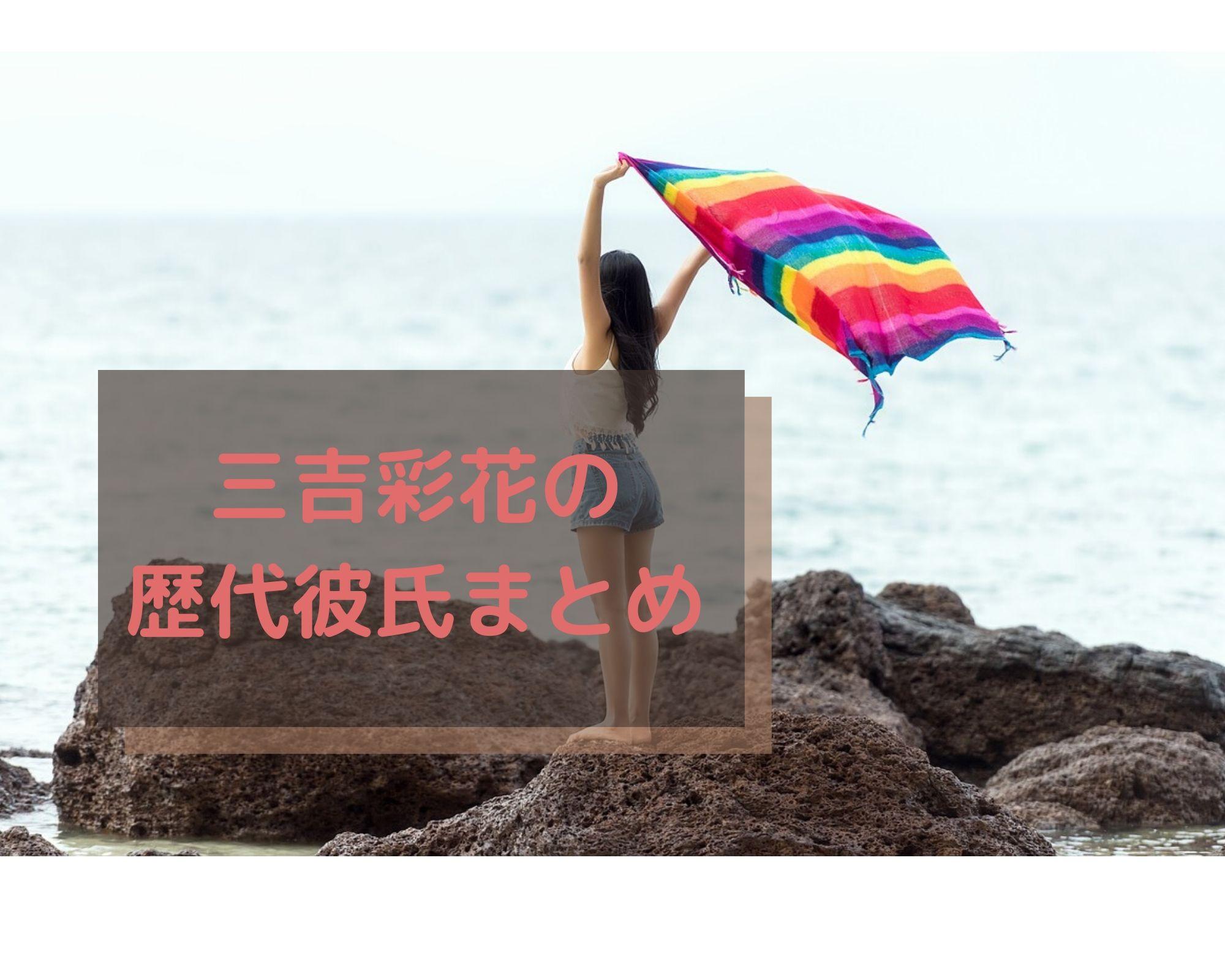 歴代 三吉彩花