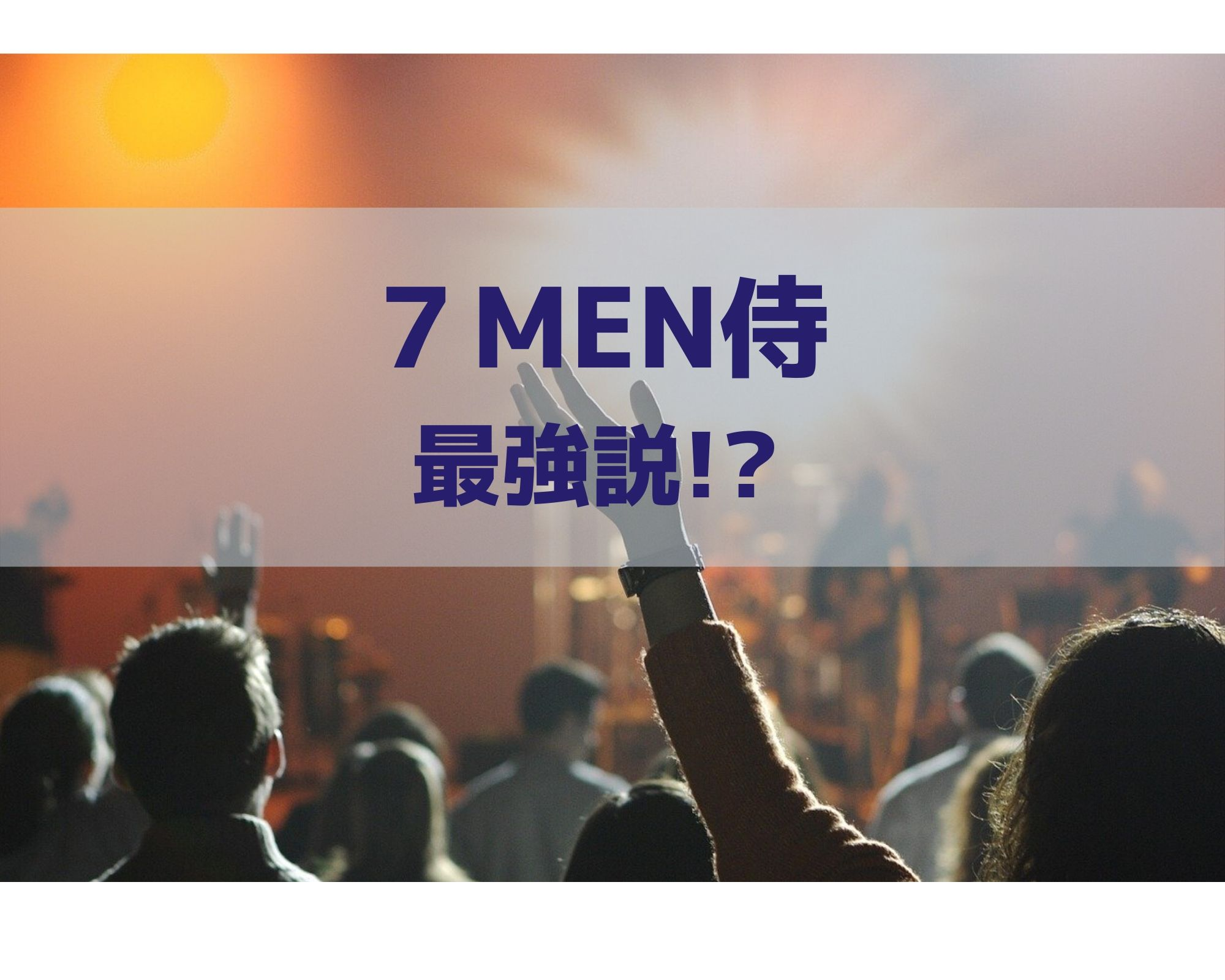 侍 7men