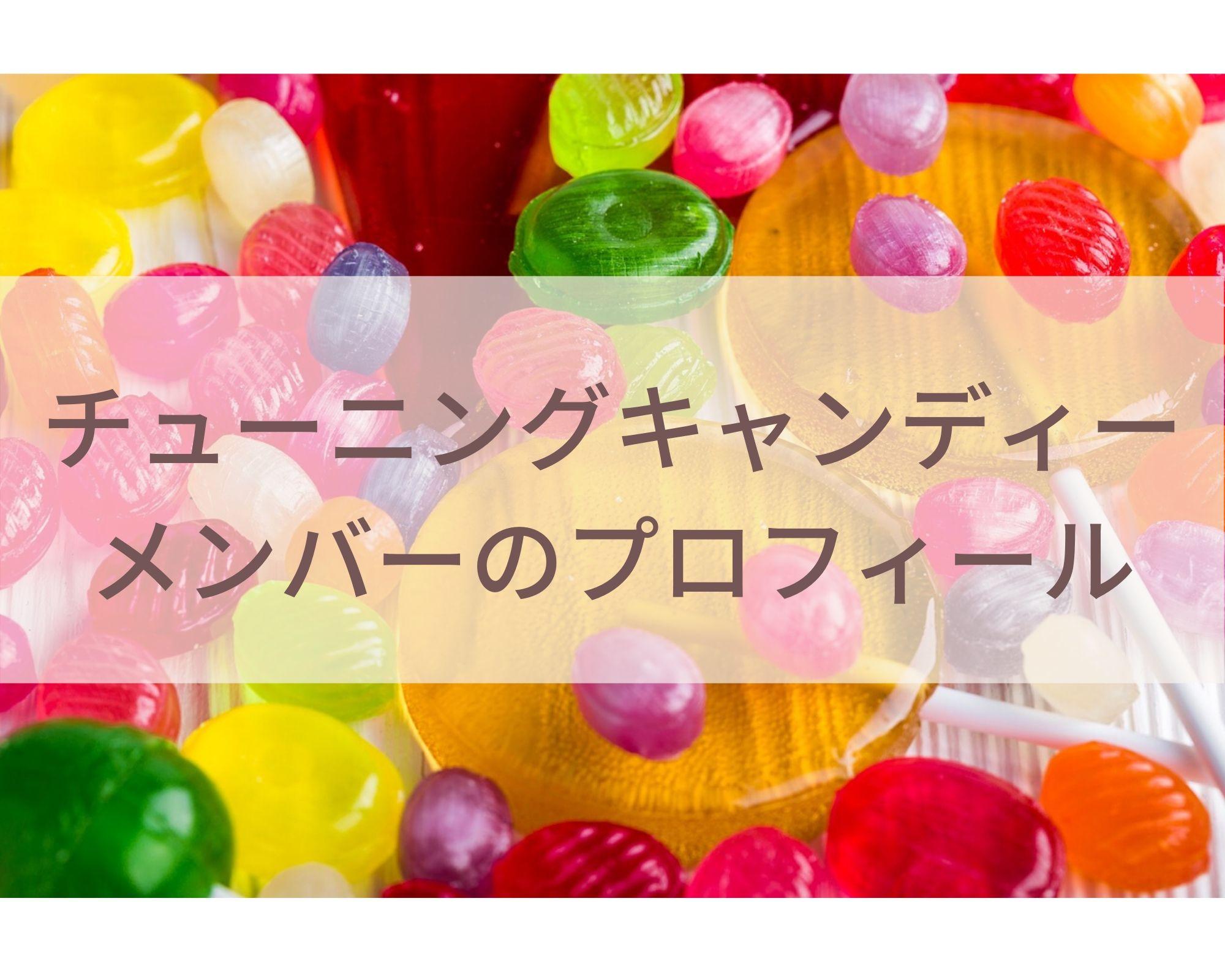チューニングキャンディー記事タイトル